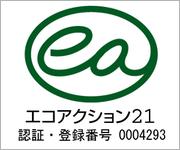エコアクション21 認証・登録番号 0004293